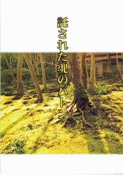 池内さん講座作品表紙.jpg
