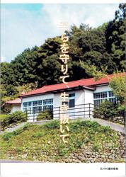 鶴岡高知1.jpg