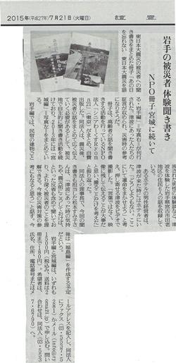 150721yomiuri2.jpg